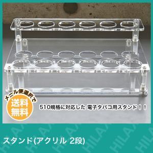電子タバコ VAPE ベイプ アクセサリー VAPE ベイプ スタンド アクリル 2段