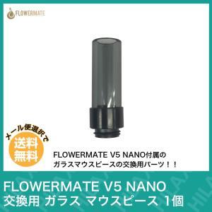 FLOWERMATE V5 NANO付属のガラスマウスピースの交換用パーツです! 割れや紛失の際の予...