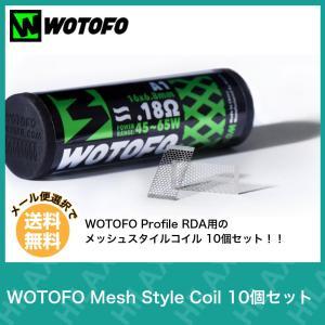 電子タバコ VAPE ベイプ 交換用 メッシュ コイル WOTOFO Mesh Style Coil...