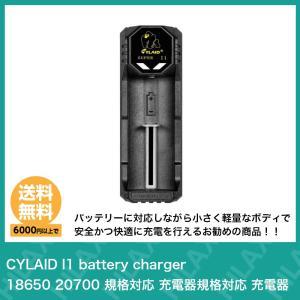 CYLAIDから18650・20700・21700規格に対応可能な万能充電器が登場!!  上記の規格...