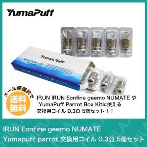 電子タバコの IRUN IRUN Eonfine geemo NUMATE や YumaPuff P...