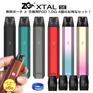 ZQ Xtal Pod + 専用 レザーポーチ + 交換用 POD 1.2Ω 4個 セット エクスタ...