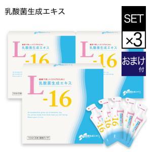 乳酸菌生成エキス L-16 3箱セット + お試し5包付き|sangakushop