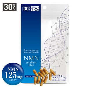 NMN サプリ 3750mg配合 国産 医師監修 サプリメント 純度99%以上 30カプセル ニコチ...