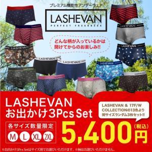 ラシュバン LASHEVAN お出かけ3Pcs Set|sangakushop