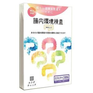 腸内環境検査 腸活チェック sangakushop