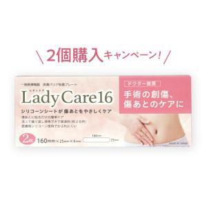 レディケア 16 Lady Care 16 帝王切開 傷 テープ ギネマム  シリコーンゲルシート