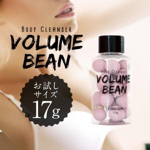 ボリュームビーン Volume Bean 17g  お試しサイズ マルチクレンザー ( バストケアクリーム バストクリーム バストケアジェル )|sangakushop