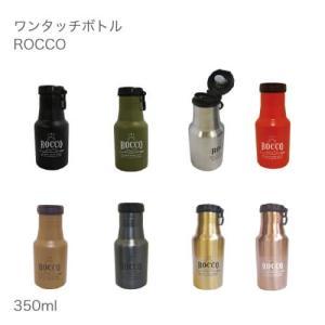 ROCCO ロッコ ワンタッチボトル 350ml 水筒 直飲み 保温 保冷 ステンレス アウトドア おしゃれ  魔法瓶 sangakushop