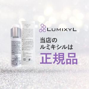 ルミキシル クリーム & プラスピュアVC10|sangakushop|04