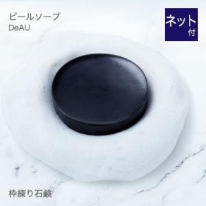 デアウ ピールソープ 80g [泡立てネット付き] [ 洗顔 / 石けん / 炭 / AHA / ニ...