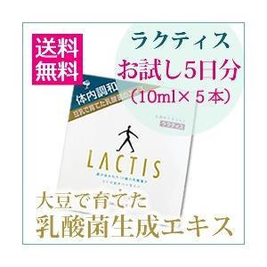 【メール便・送料無料】ラクティス 乳酸菌生成エキスお試し(10mlx5本:5日分)/智通の希釈タイプです
