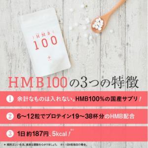 HMB100 180粒|sangakushop|05