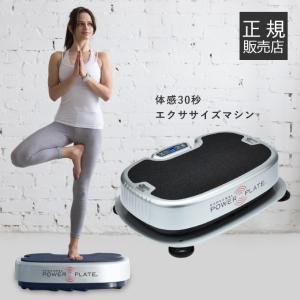 パーソナル パワープレート プロティアジャパン (トレーニングマシン、防振板付き)|sangakushop