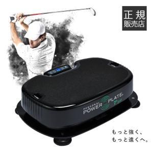 パーソナルパワープレート 7+ゴルフエディション POWER PLATE 7+golf トレーニングマシン sangakushop