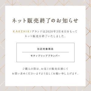 KAKEHIKI モティブリッププランパー 唇美容液|sangakushop|02