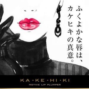 KAKEHIKI モティブリッププランパー 唇美容液|sangakushop|11
