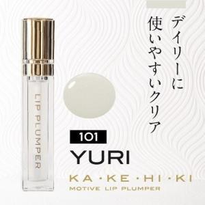 KAKEHIKI モティブリッププランパー 唇美容液|sangakushop|05