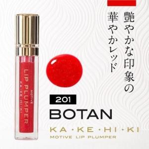 KAKEHIKI モティブリッププランパー 唇美容液|sangakushop|06