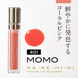 KAKEHIKI モティブリッププランパー 唇美容液|sangakushop|08