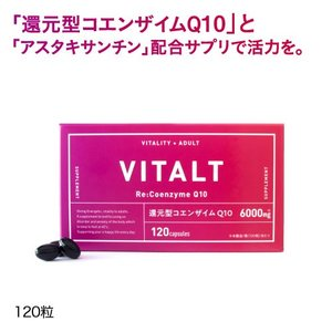 バイタルト コエンザイムQ10 + アスタリール社 アスタキサンチン サプリメント 120粒の商品画像|ナビ