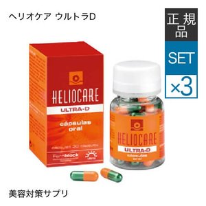 ヘリオケア ウルトラD 30カプセル 3個セット  [ 美容と健康 海・山・夏のレジャーのお供に /...