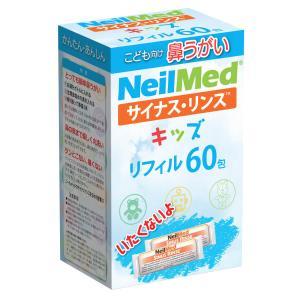 花粉症 鼻うがい ニールメッド サイナスリンスキッズ リフィル 生理食塩水のもと 60包  sangakushop