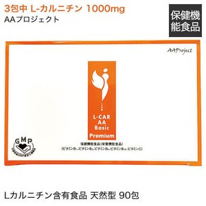 天然型L-カルニチンサプリメント (顆粒タイプ) 『L-CAR AA Basic Premium』(保健機能食品)