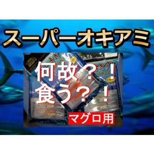 スーパーオキアミ キハダ用 Lサイズ    NIKKO