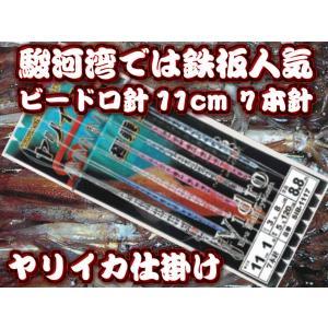 極乗り!ビードロヤリイカ 東京湾・相模湾バージョン 7本  駿河湾では鉄板のイカ角です!   人気急...