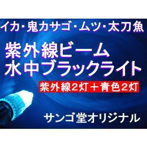 紫外線ビーム 水中ブラックライト! (紫外線水中灯) 12V...
