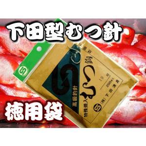 下田漁具のムツ針18号  徳用200本入り  キンメで使われる中では小さめのサイズです。   よく高...