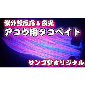 紫外線反応ケイムラピンク ホタルベイト5号