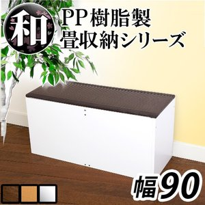 横幅90 PP樹脂製 畳シリーズ 畳ベンチ 和葉 高床式畳収納|sangostyle