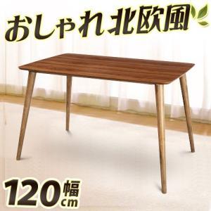 ダイニングテーブル 幅120cm 食卓 センターテーブル 天然木|sangostyle