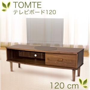 テレビラック テレビボード 幅120cm テレビ台 TV ウォールナット|sangostyle