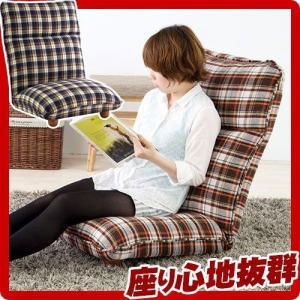 カレン フロアソファ 1人掛け 座椅子 椅子 chair チェア フロア|sangostyle