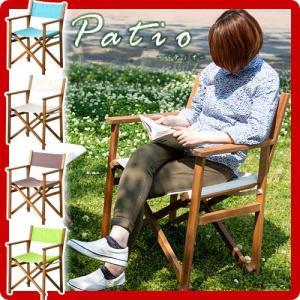 パティオ ディレクターチェアー レジャーチェア 椅子 イス キャンプ アウトドア バーベキュー 折りたたみ ディレクターズチェアー|sangostyle