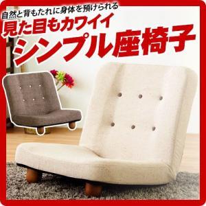 脚付きリクライニング座椅子 スマート 座椅子 椅子 chair チェア|sangostyle