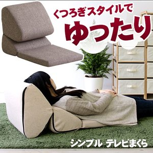 シンプル テレビまくら テレビ枕 TV枕 TVまくら テレビまくら|sangostyle