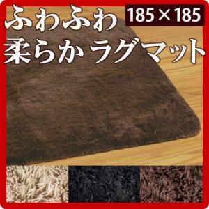 ふわふわラグ、正方形185×185cm、毛足の長い柔らか手触りマット|sangostyle