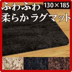 ふわふわラグ、長方形130×185cm、毛足の長い柔らか手触りマット|sangostyle