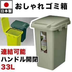 コンテナスタイル33J ゴミ箱 33L ごみ箱 ダストボックス 分別|sangostyle