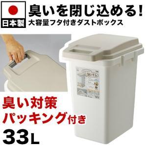 パッキンペール 33L ゴミ箱 ごみ箱 ダストボックス 分別 臭い対策|sangostyle