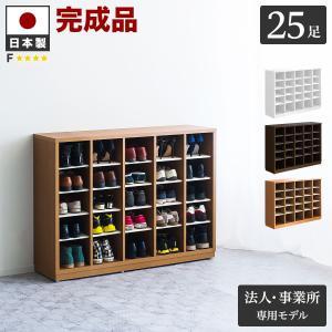 下駄箱 完成品 下駄箱 日本製 下駄箱 業務用 オフィス オープン 1290の写真