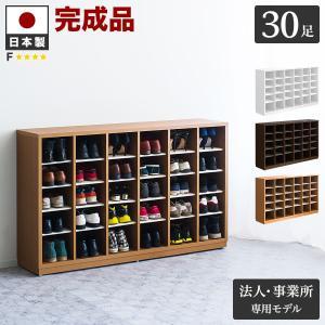 靴箱 完成品 靴箱 日本製 オープン下駄箱 業務用 オフィス オープン 1590|sangostyle
