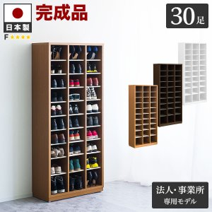 シューズボックス 完成品  シューズボックス日本製 下駄箱 業務用 オフィス オープン 8170|sangostyle