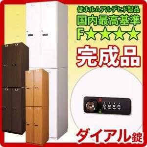 ダイアル鍵 ロッカー 木製 完成品 業務用ロッカー 2列2段 日本製  500-4D sangostyle