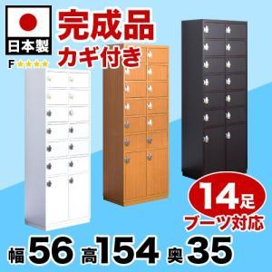 シューズボックス 鍵付き 業務用 14足 ブーツ対応 日本製 完成品|sangostyle