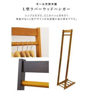 ハンガーラック 幅30cm 天然木製 おしゃれ スリム L字型|sangostyle|03